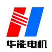 山东盛华电机厂品牌商标