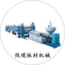 线缆板材机械