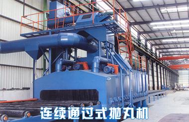 连续通过式抛丸机专用电机|抛丸机电机生产厂家|山东盛华电机