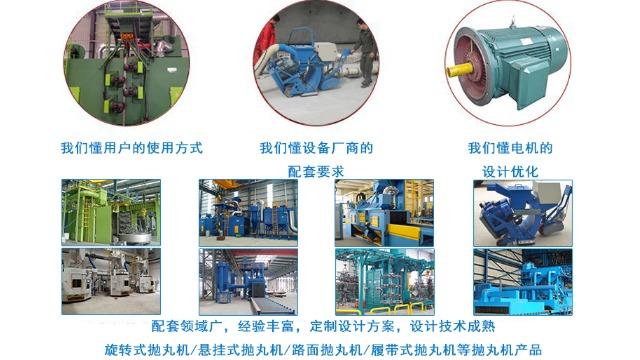 抛丸电机生产厂家浅谈抛丸机专用电机的选择