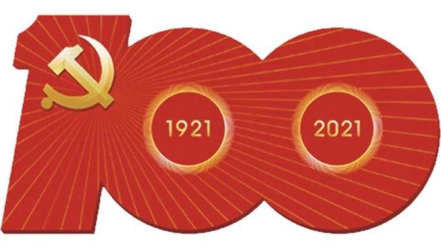 山东盛华热烈庆贺中国共产党建党百年