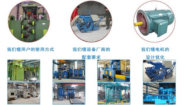 抛丸电机厂家盘点影响电机可靠性的因素