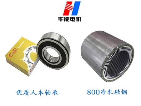 盛华电机使用的轴承硅钢