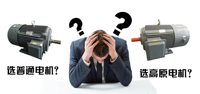 普通电机高原电机怎么选?