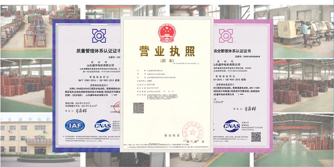 山东盛华电机生产厂家证书