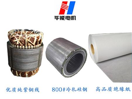 变频电机优质材料
